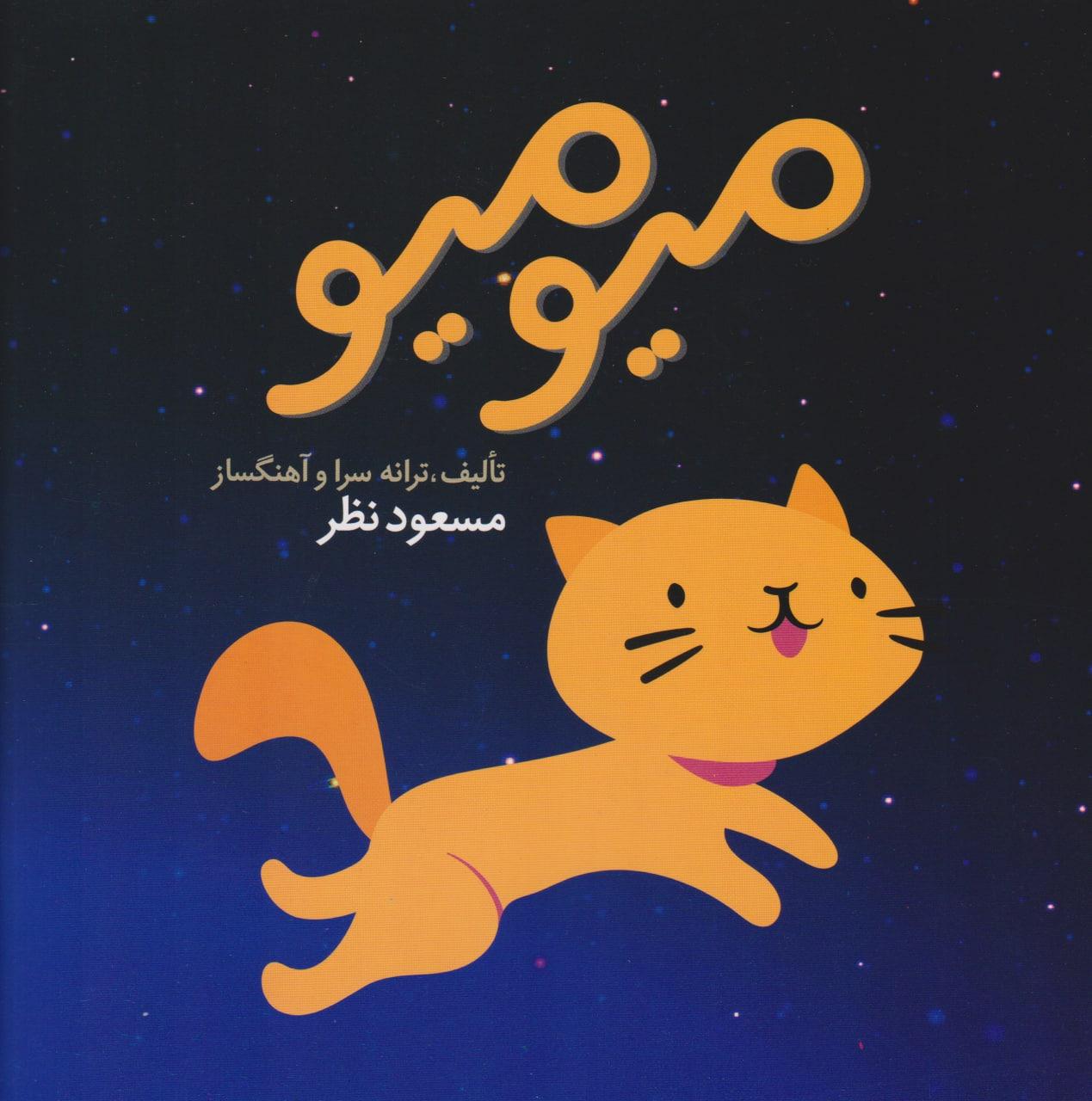 کتاب میو میو مسعود نظر