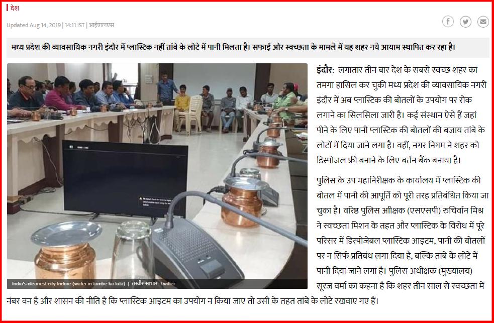 screenshot-hindi.timesnownews.com-2019.08.17-18_05_06.png