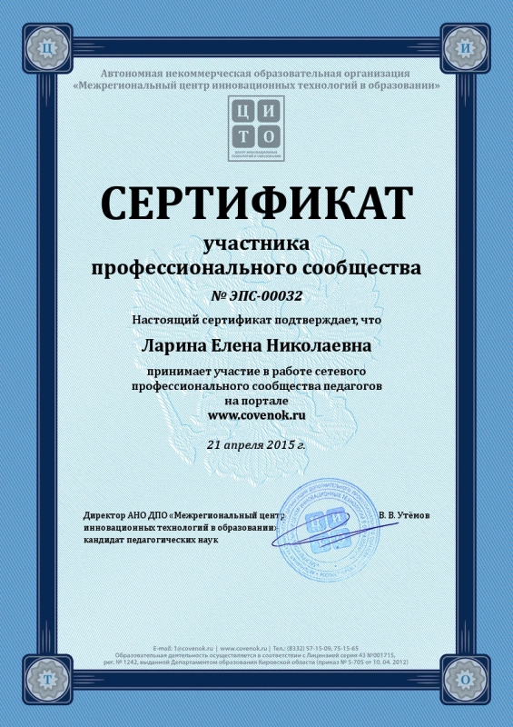 Сертификат (1).jpg