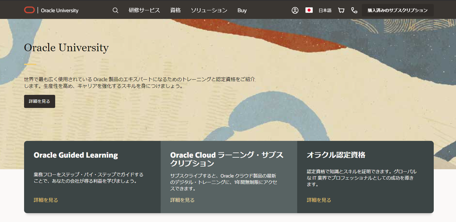 Oracle認定Javaプログラマ