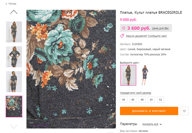 Контент для интернет-магазинов. Товар платье