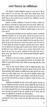 Essay On Annual Function In Our School In Hindi