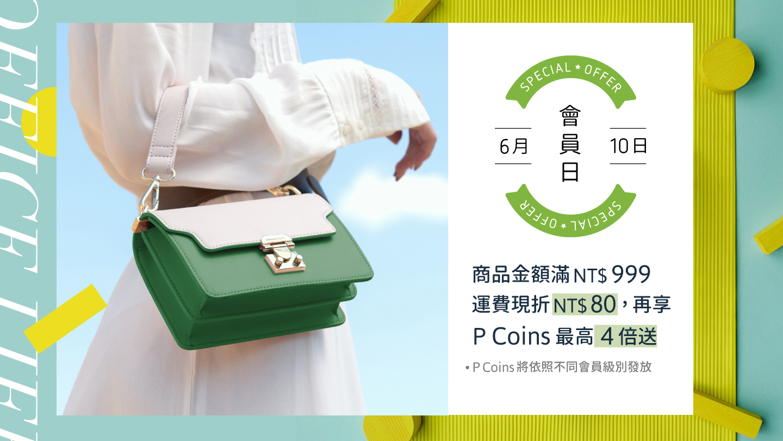 Pinkoi 會員新制 會員等級 優惠 禮物卡 P Coins