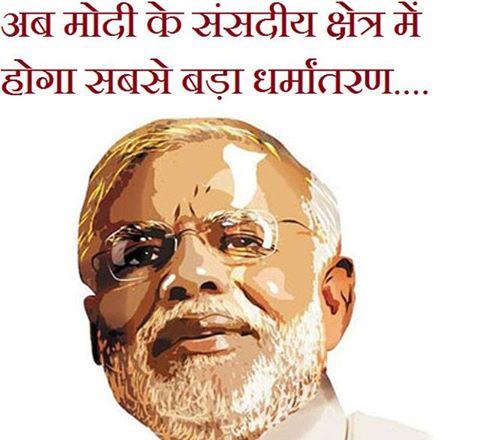 आगरा-अलीगढ़ में 'घर वापसी'को लेकर हंगामा अभी शांत भी नहीं हुआ था कि वाराणसी में 'घर वापसी'के विश्व हिंदू परिषद के ऐलान ने प्रशासन की मुश्किलें बढ़ा दी हैं। पढ़ें, क्या है योजना...  http://navbharattimes.indiatimes.com/state/uttar-pradesh/varanasi/allahabad/in-narendra-modis-constituency-largest-conversion-preparation/articleshow/45507167.cms