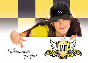 Служба такси «Элит»