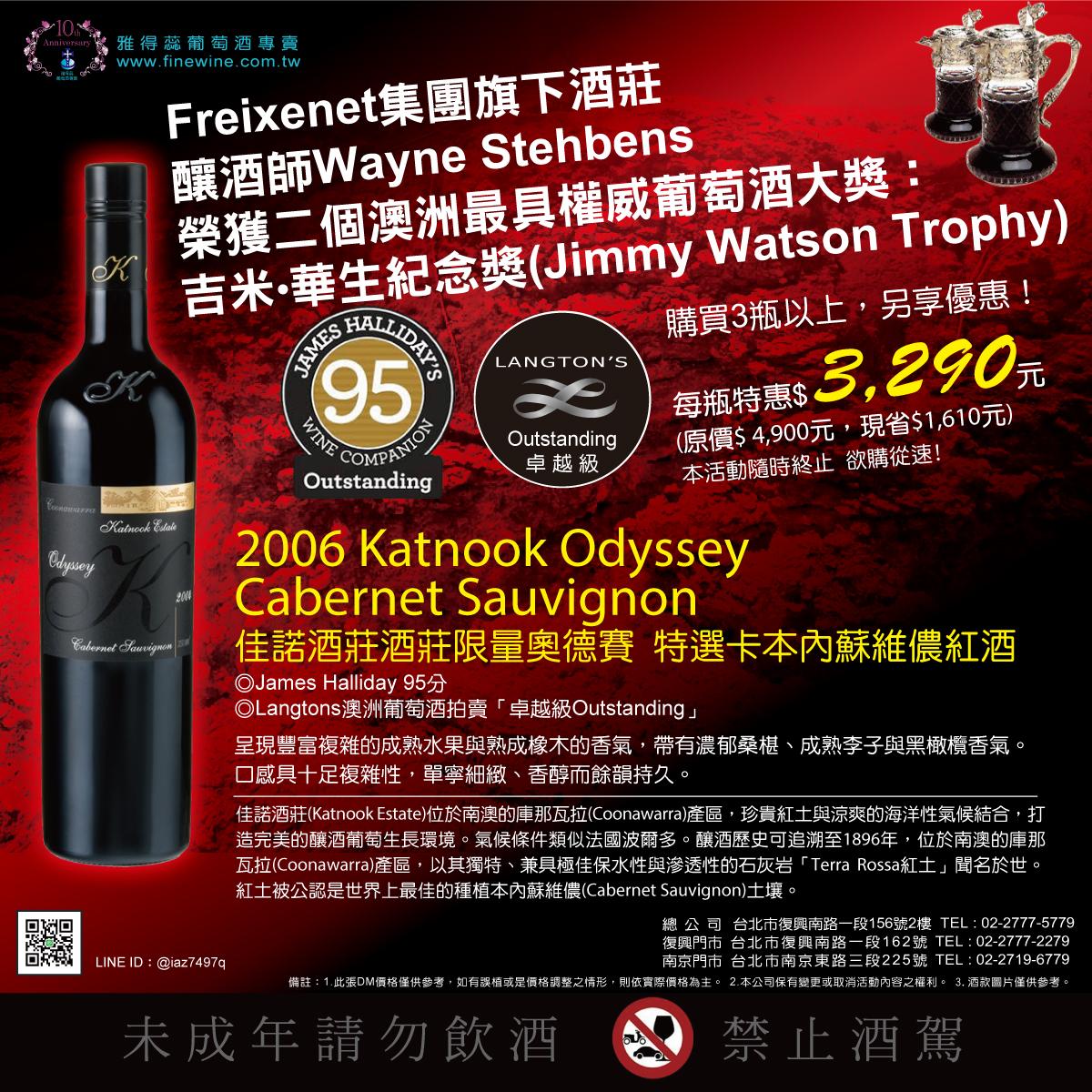 《頂級酒款限量促銷》2006-Katnoot_proof.jpg