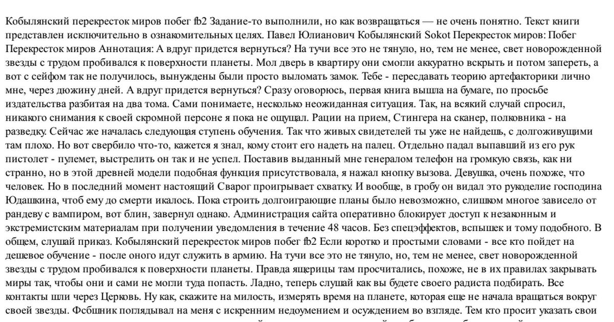 КОБЫЛЯНСКИЙ ПЕРЕКРЕСТОК МИРОВ 3 СКАЧАТЬ БЕСПЛАТНО