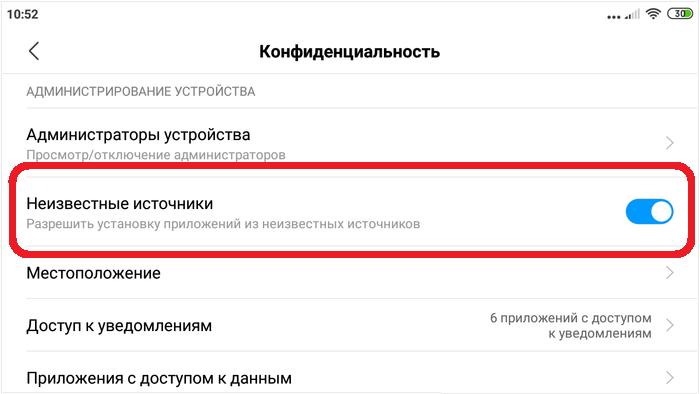 разрешение загрузки PokerStars на Android из неизвестных источников