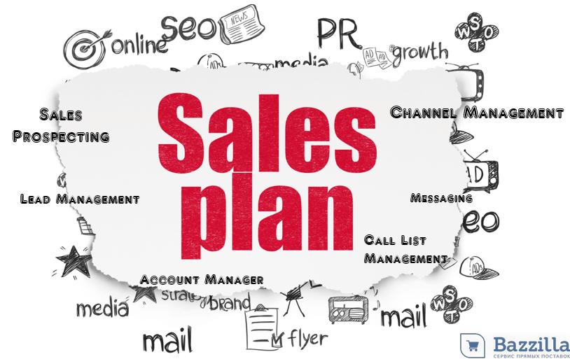 Зачем нужен план продаж?