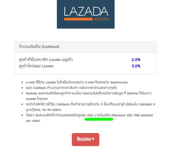 เงื่อนไข Lazada.png