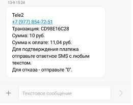 Картинка с инструкцией по переводу денег с МТС на Теле2 с помощью USSD запроса