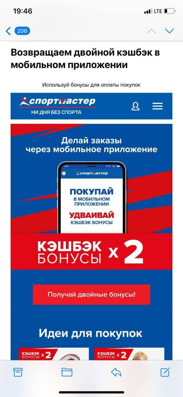 Рассылка магазина «Спортмастер», предлагающая двойные бонусы за заказ в приложении — активная кнопка ведет в магазин приложений