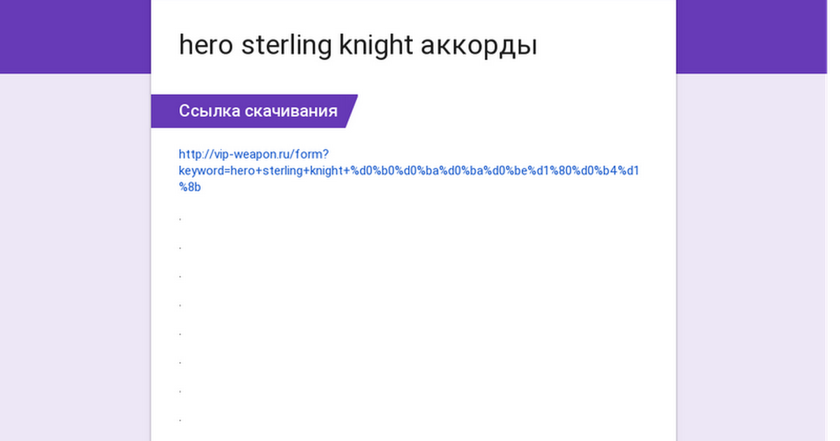 hero sterling knight аккорды