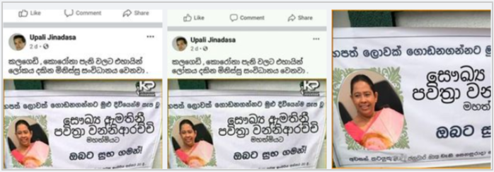 D:\AAA -Fact Checking\Completed\AAA-Publish\Sinhala\2021\Pavithra Wanniarachchi\f6021879-b965-4069-962b-34bd4af01f9e.png