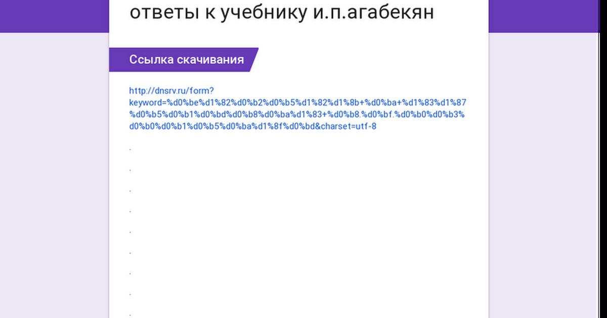английский язык для ссузов и-п-агабекян решебник онлайн