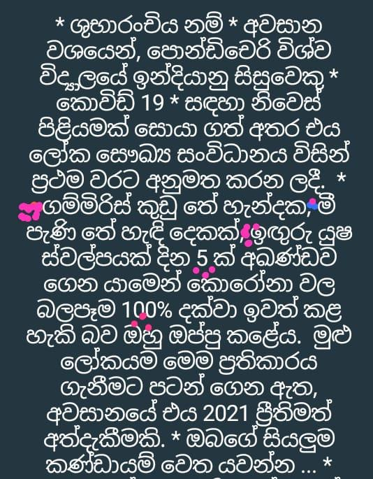 D:\AAA -Fact Checking\Completed\AAA-Publish\Sinhala\2021\159 WHO Pondicherry Cure\WhatsApp Image 2021-04-26 at 07.18.01.jpeg