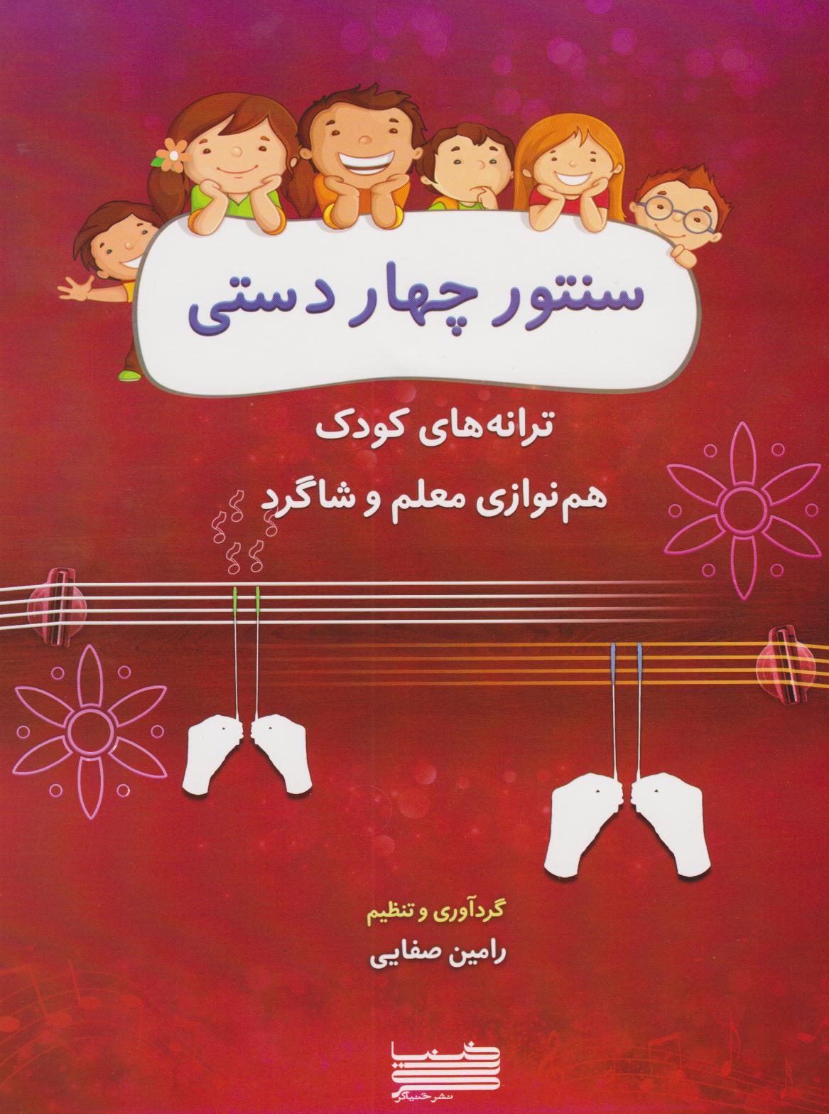 کتاب سنتور چهار دستی رامین صفایی انتشارات خنیاگر