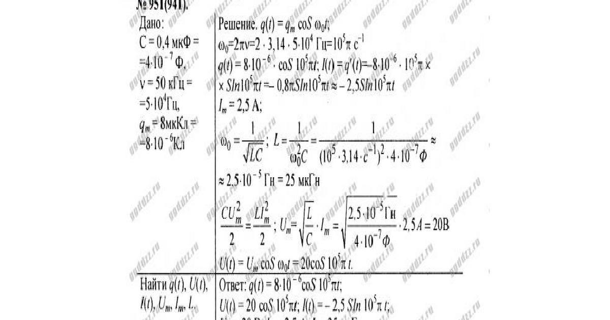 Решебник по физике 9 класса рымкевич