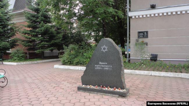 Памятник жертвам Холокоста в Биробиджане