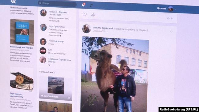 Страница Никиты Терских из социальной сети