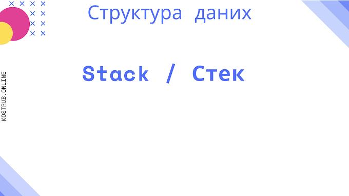 Структура даних Стек / Stack