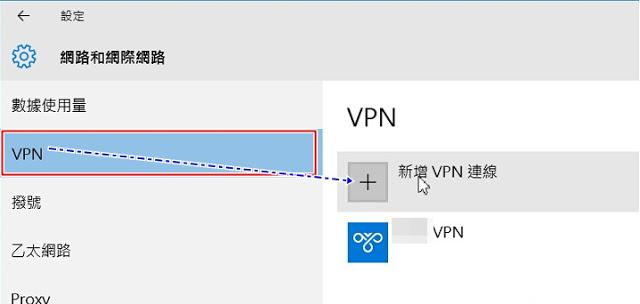 Windows 10連線VPN