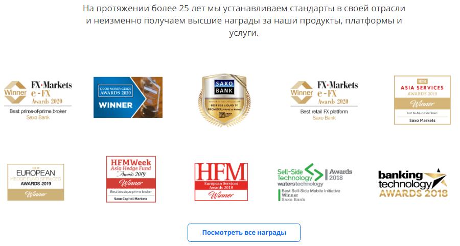 Компания Saxo Bank - 25 лет успешной деятельности на финансовом рынке, Фото № 1 - 1-consult.net