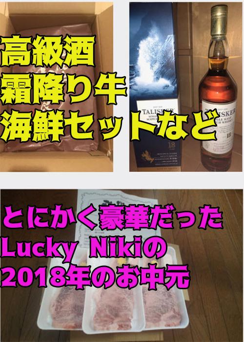 luckyniki vip prize