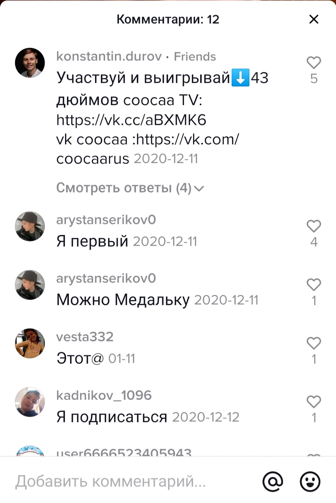 русский TikTok