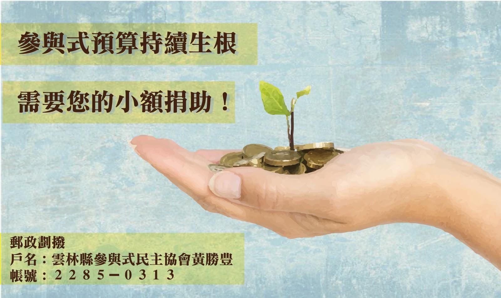【紀錄片】參與式預算帶來哪些改變?以東勢鄉龍潭村為例 --記全台首場參與式預算成果共享會(三)