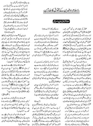 Islam And Terrorism Essay In Urdu - Essay on terrorism in