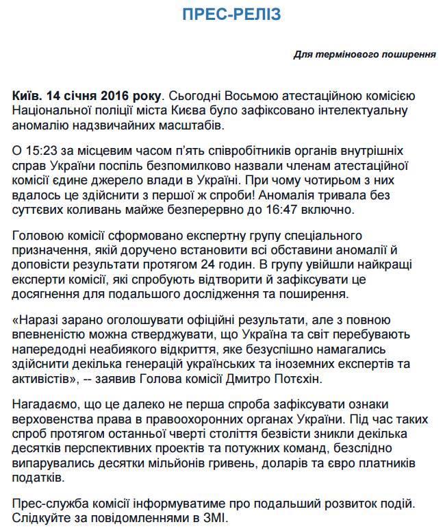 джерело влади в україні