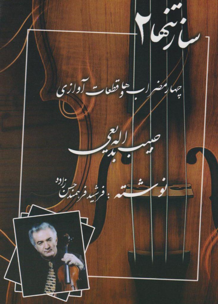 کتاب ساز تنها جلد 2 چهارمضرابها و قطعات آوازی حبیبالله بدیعی نگارش فرشید فرهمند حسنزاده انتشارات سرود