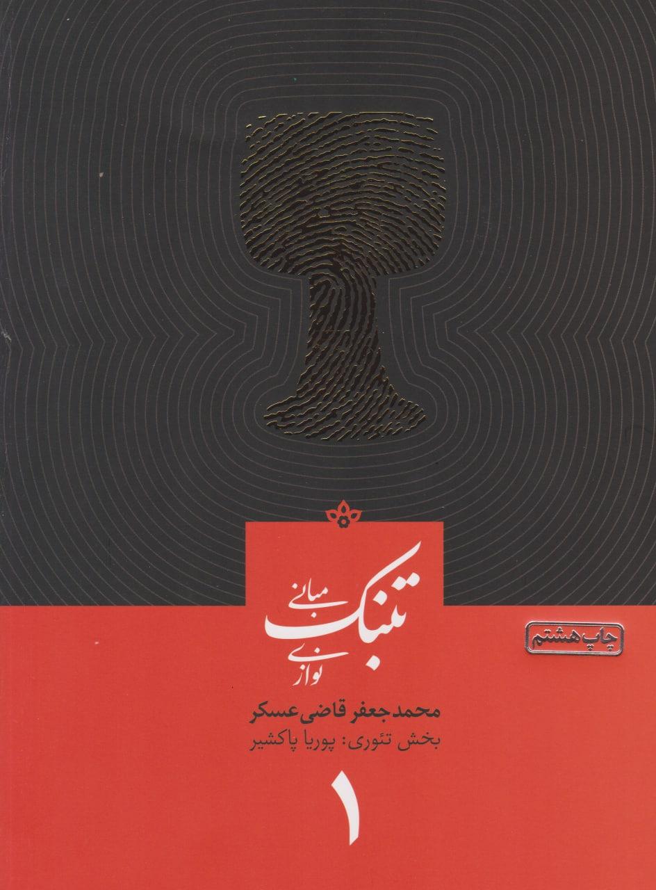 کتاب اول مبانی تنبک نوازی محمدجعفر قاضی عسکر انتشارات ارشدان