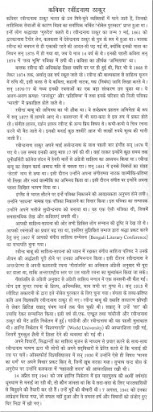 Long Essay On Rabindranath Tagore In Hindi  Ghostwriter Needed also Writing Websites For Students  Essays About Science
