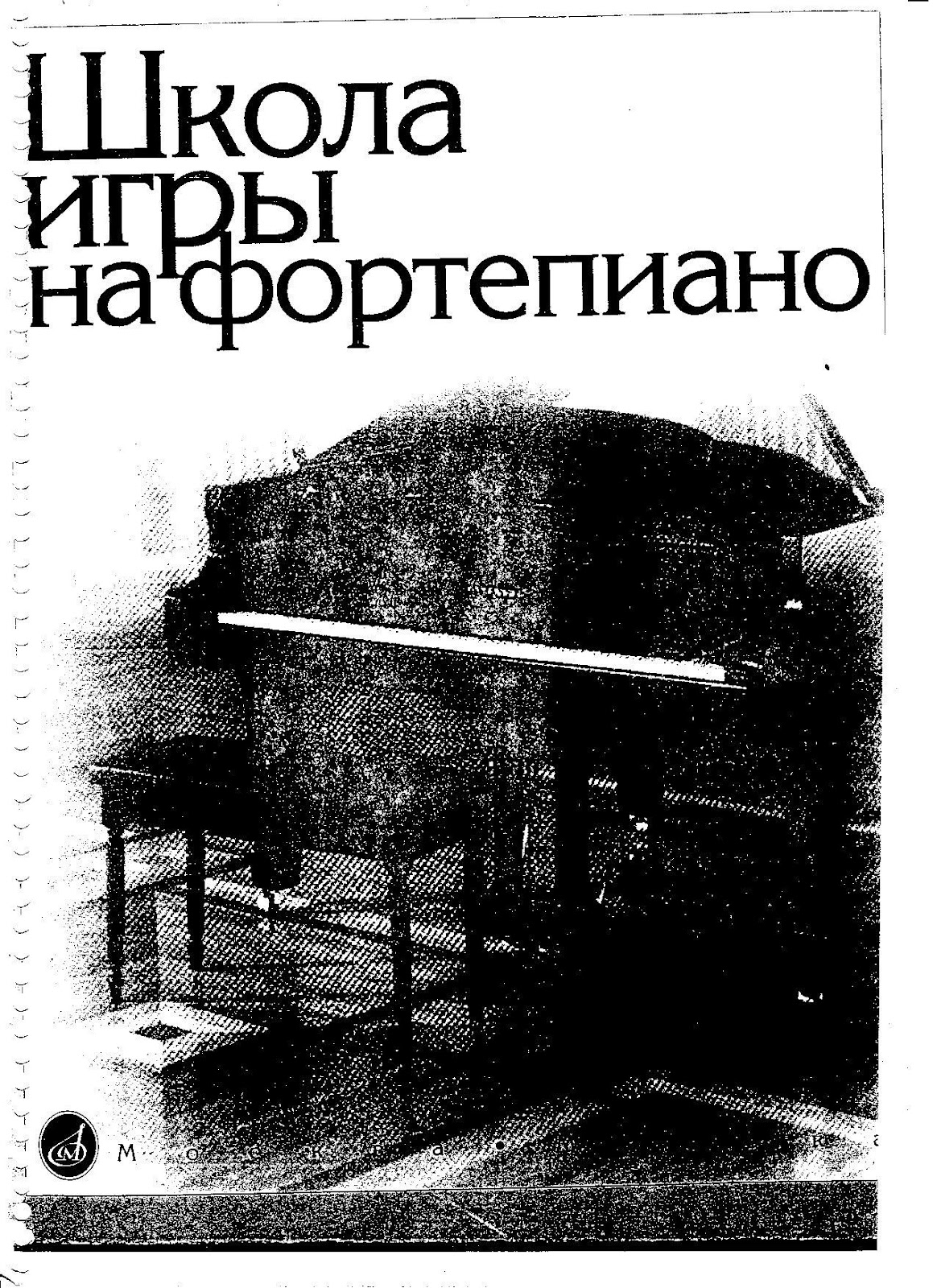 دانلود کتاب آموزش پیانو متد روسی الکساندر نیکلایوا