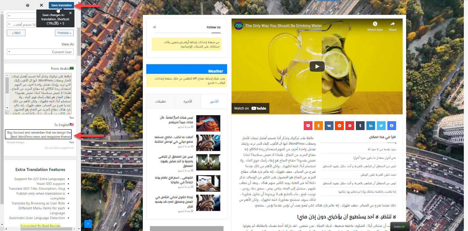 كيفية ترجمة موقع ووردبريس