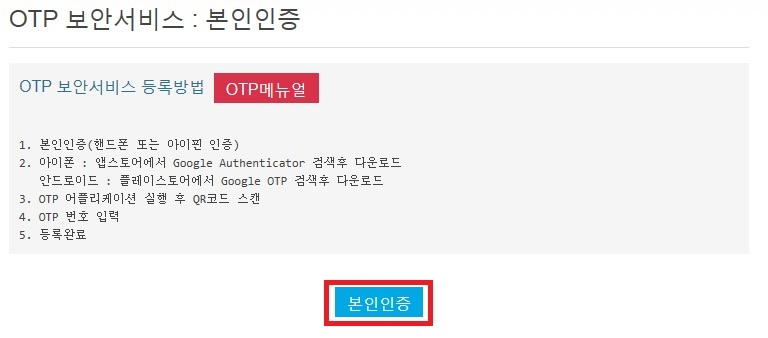 OTP 보안서비스 (본인인증).jpg