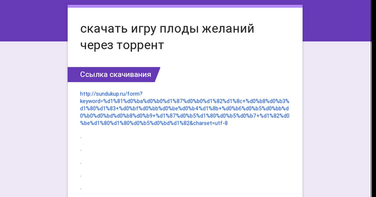 эротические игры для взрослых на русском плоды желаний играть бесплатно