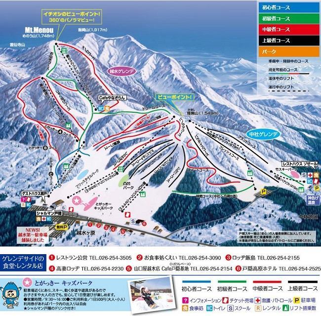 Kết quả hình ảnh cho 戸隠スキー場
