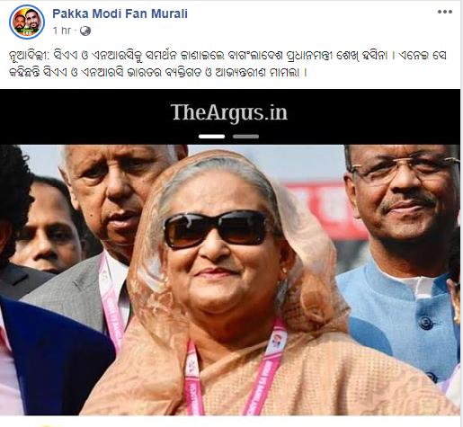seikh haseena on CAA (FB).png