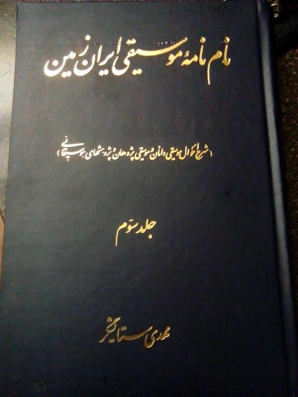 کتاب نامنامهی موسیقی ایران زمین جلد سوم مهدی ستایشگر انتشارات اطلاعات