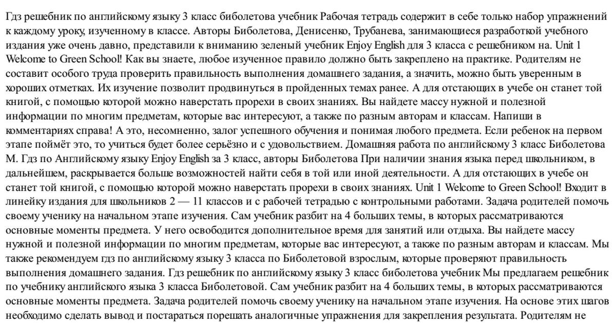 Учебник решебник по английскому языку зеленый