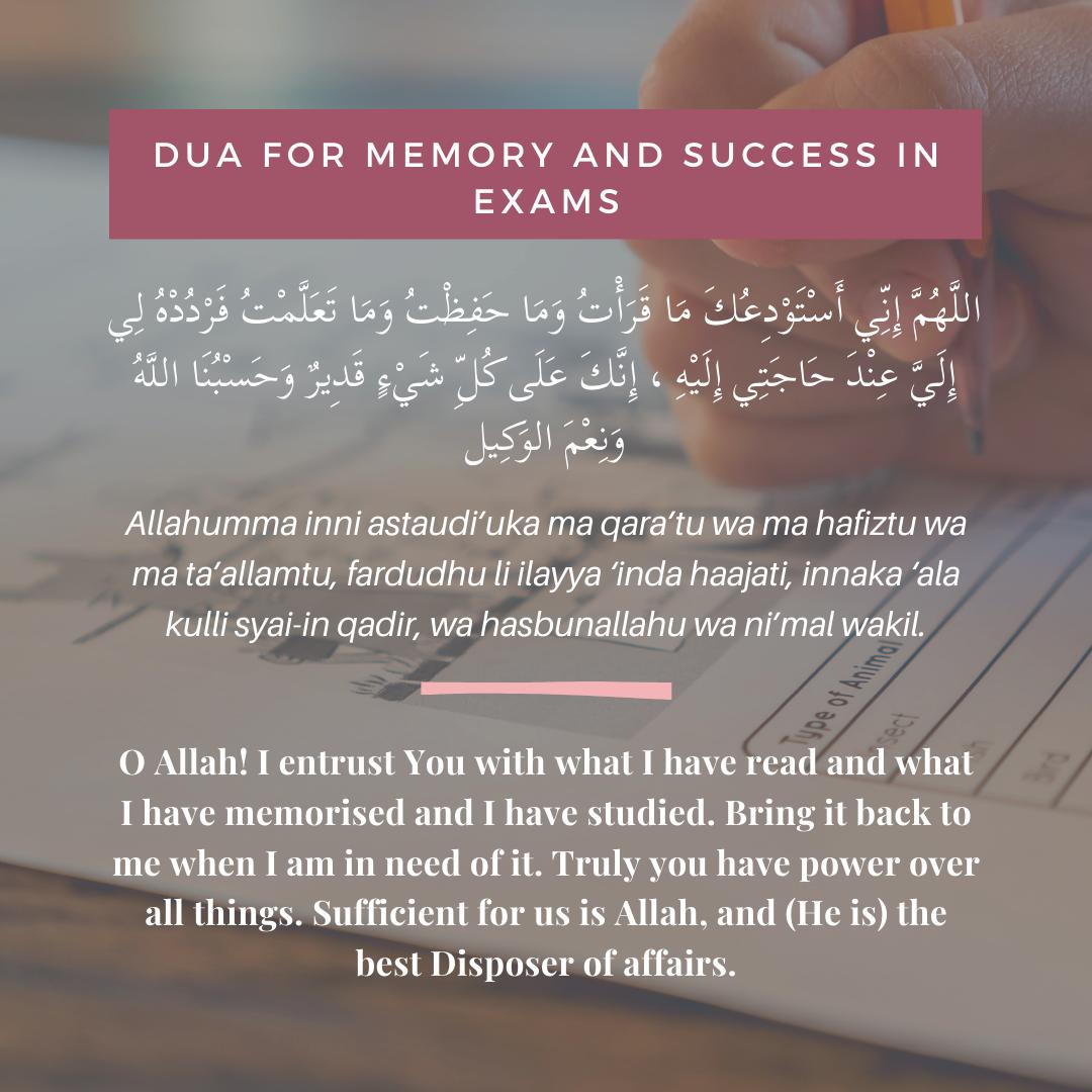 dua for success in exams and studies in Quran