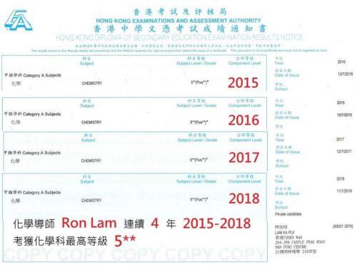 補上補習 化學 CHEMISTRY CHEM HKDSE 成績表 Ron Lam Sir 朗林理學