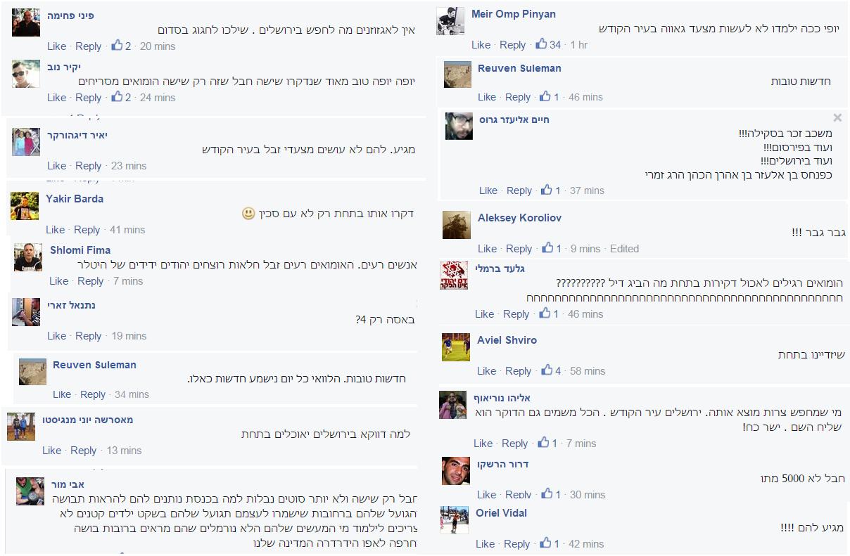 """צילום מסך פייסבוק. מתוך הקבוצה """"גזענים שמדכאים אותי"""""""