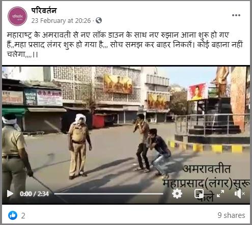 C:\Users\levovo\Desktop\FC\Amravati Lockdown police beating3.jpg