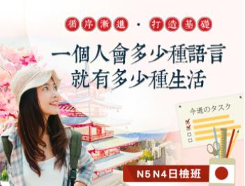 菁英英日語 N5N4日檢班