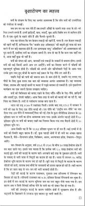 Importance of trees essay in marathi