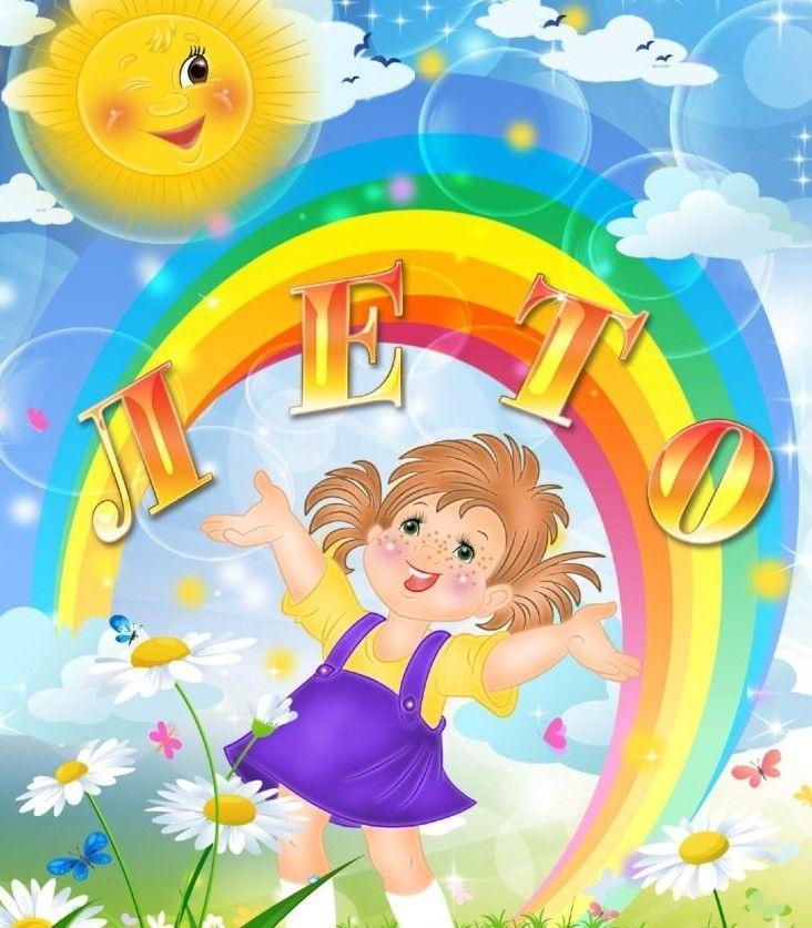 C:\Users\user\Desktop\Работа Катя\Картинки-для-детей-для-детского-сада-летом019.jpg